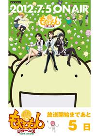 Moyashimon-Returns summer 2012