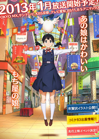 Tamako Market new anime
