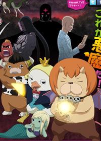 Yondemasu-Azazel second season
