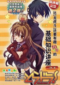 fall 2008 anime list