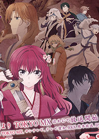 list-Akatsuki-no-Yona