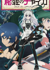 list-Hitsugi-no-Chaika