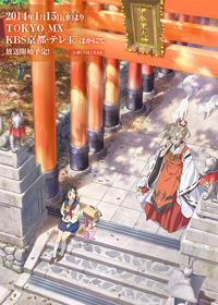 list-Inari-Konkon-Koi-Iroha