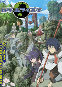list-Log-Horizon