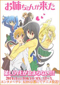 list-Onee-chan-ga-Kita