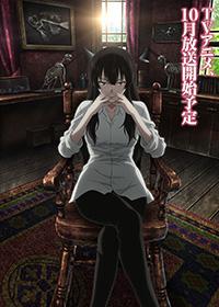 list-Sakurako-san-no-Ashimoto