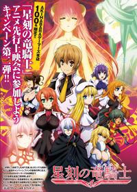 list-Seikoku-no-Dragonar